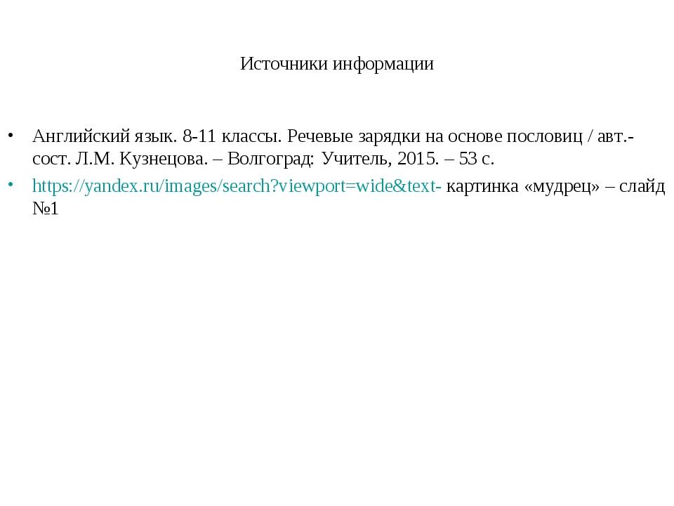 Источники информации Английский язык. 8-11 классы. Речевые зарядки на основе...