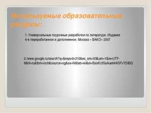 Используемые образовательные ресурсы: 1. Универсальные поурочные разработки п
