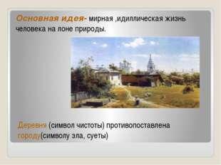 Деревня (символ чистоты) противопоставлена городу(символу зла, суеты) Основна