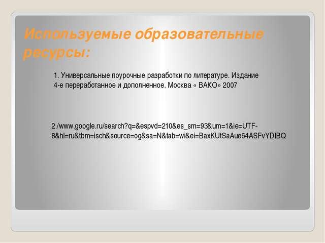 Используемые образовательные ресурсы: 1. Универсальные поурочные разработки п...