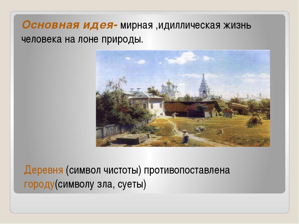 Деревня (символ чистоты) противопоставлена городу(символу зла, суеты) Основна...