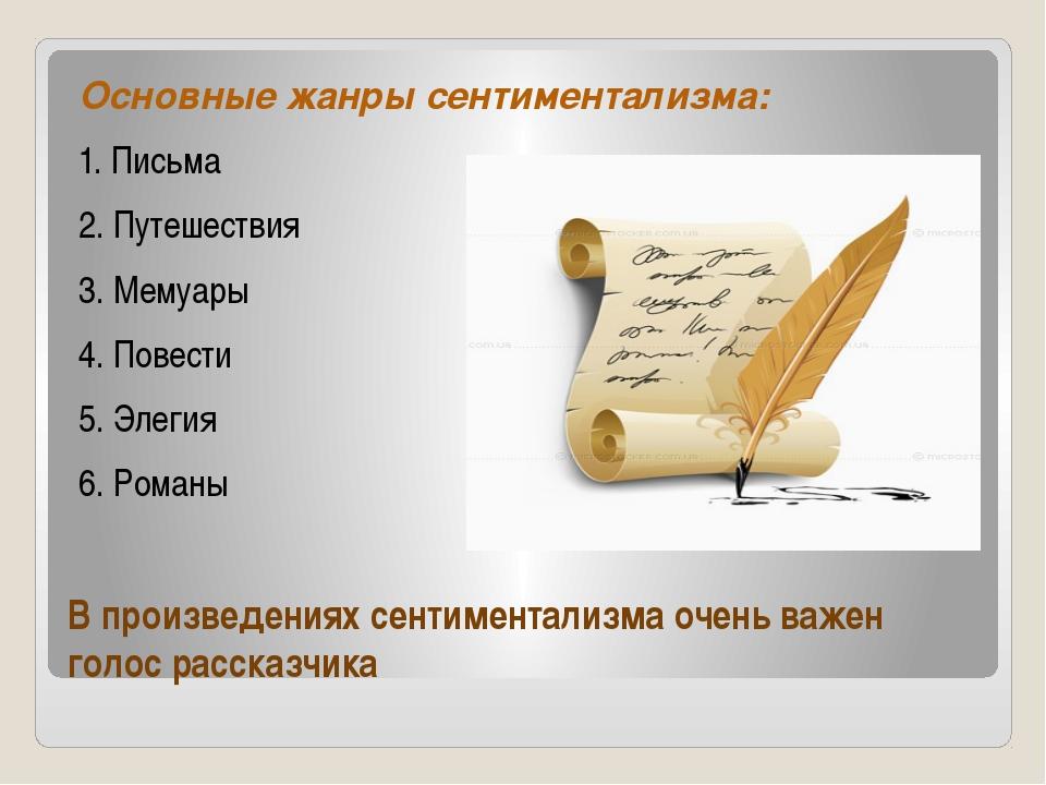 В произведениях сентиментализма очень важен голос рассказчика Основные жанры...