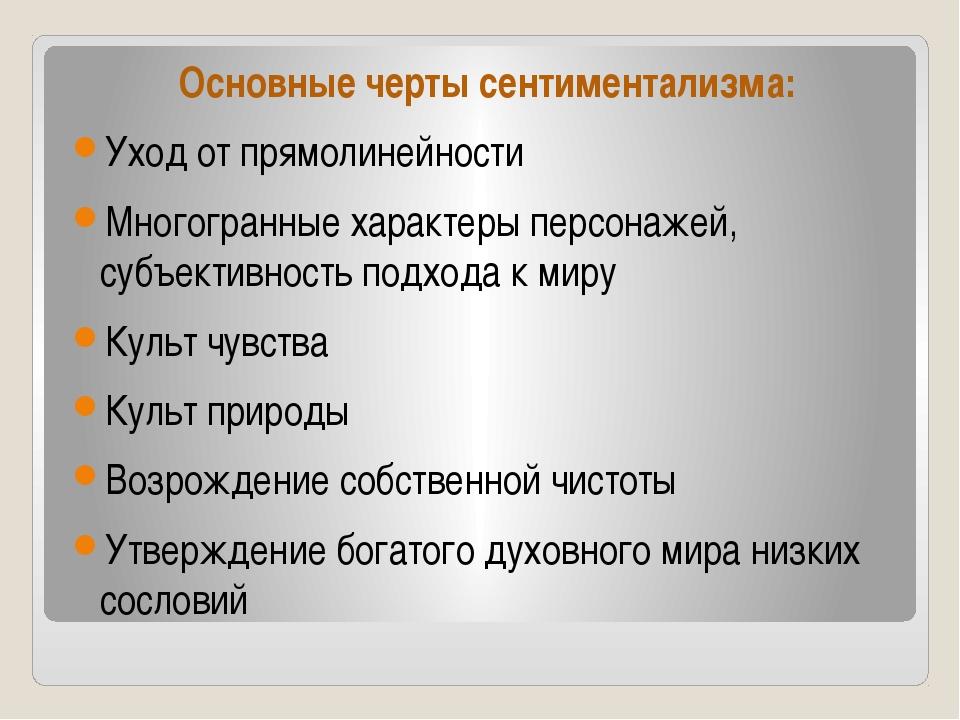 Основные черты сентиментализма: Уход от прямолинейности Многогранные характер...