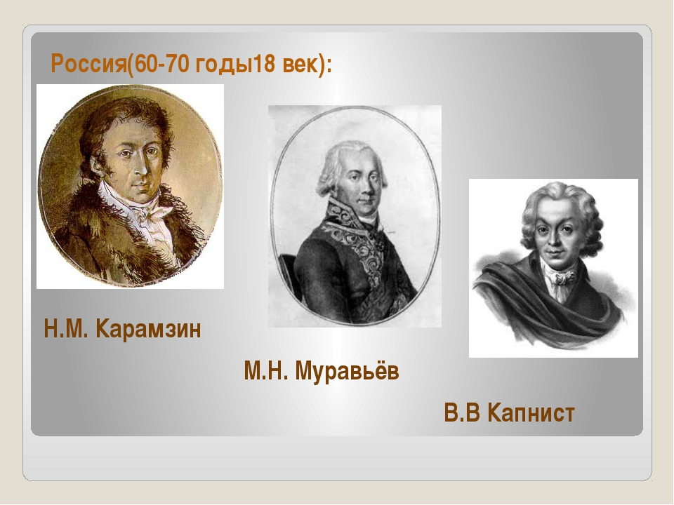 В.В Капнист Россия(60-70 годы18 век): М.Н. Муравьёв Н.М. Карамзин