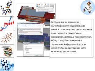 Revit основан на технологии информационного моделирования зданий и позволяет