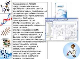 Также компания АСКОН представляет обновленное приложение к КОМПАС-3D V14 для