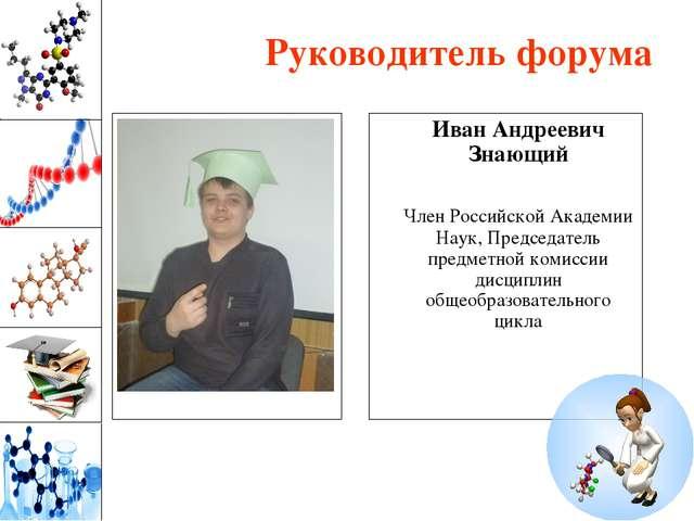 Руководитель форума Иван Андреевич Знающий Член Российской Академии Наук, П...
