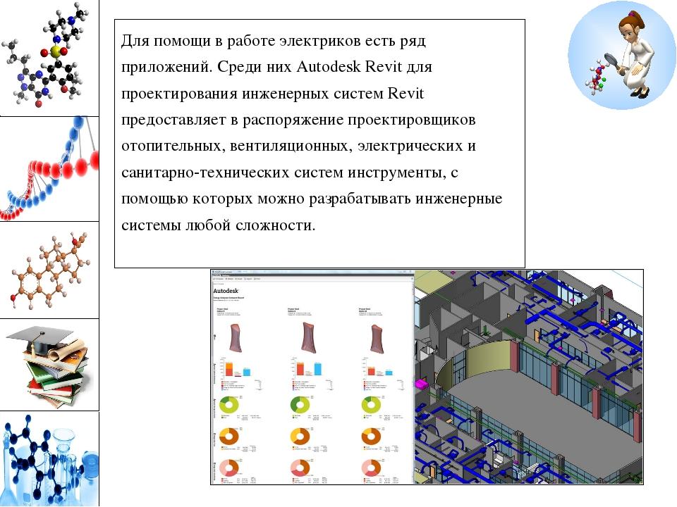 Для помощи в работе электриков есть ряд приложений. Среди них Autodesk Revit...
