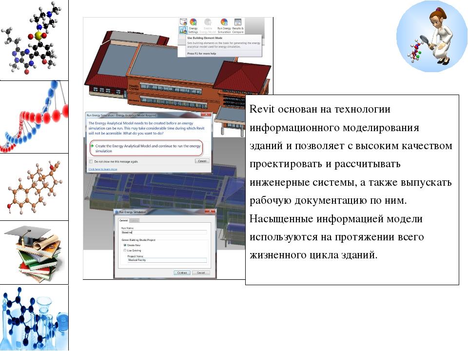 Revit основан на технологии информационного моделирования зданий и позволяет...