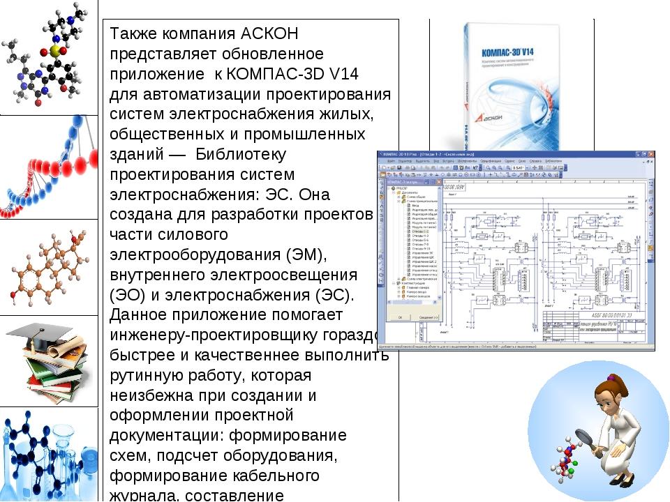 Также компания АСКОН представляет обновленное приложение к КОМПАС-3D V14 для...