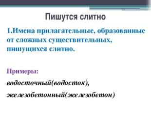Пишутся слитно 1.Имена прилагательные, образованные от сложных существительны