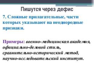 Пишутся через дефис 7. Сложные прилагательные, части которых указывают на нео