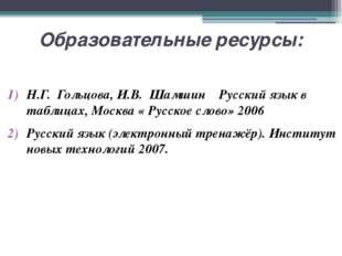 Образовательные ресурсы: Н.Г. Гольцова, И.В. Шамшин Русский язык в таблицах,