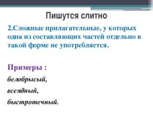 Пишутся слитно 2.Сложные прилагательные, у которых одна из составляющих часте