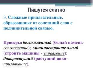 Пишутся слитно 3. Сложные прилагательные, образованные от сочетаний слов с по