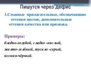 Пишутся через дефис 1.Сложные прилагательные, обозначающие оттенки цветов, до