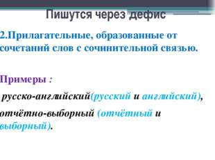 Пишутся через дефис 2.Прилагательные, образованные от сочетаний слов с сочини