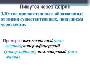 Пишутся через дефис 3.Имена прилагательные, образованные от имени существител
