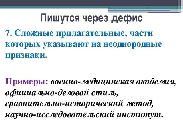 Пишутся через дефис 7. Сложные прилагательные, части которых указывают на нео...