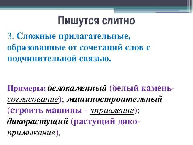 Пишутся слитно 3. Сложные прилагательные, образованные от сочетаний слов с по...