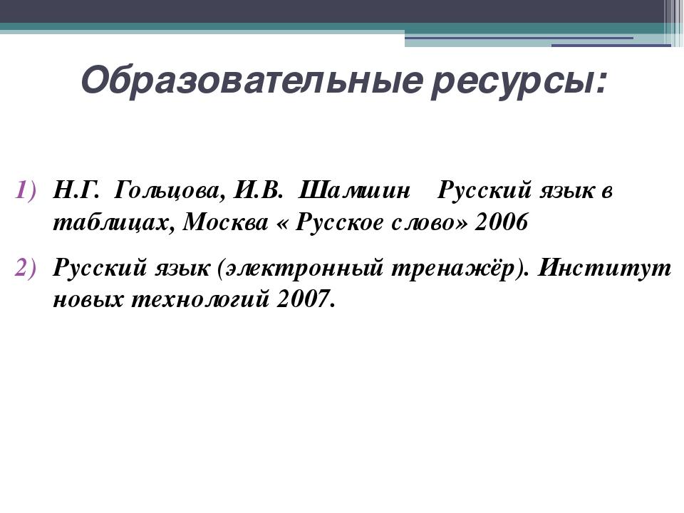 Образовательные ресурсы: Н.Г. Гольцова, И.В. Шамшин Русский язык в таблицах,...