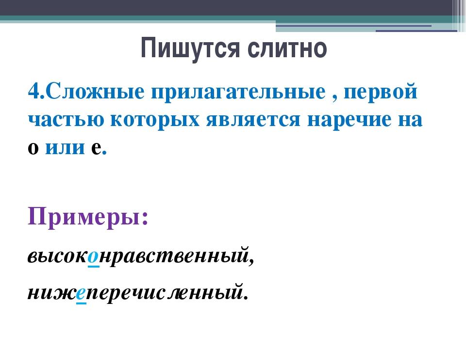 Пишутся слитно 4.Сложные прилагательные , первой частью которых является наре...