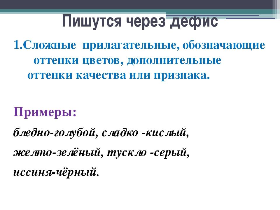 Пишутся через дефис 1.Сложные прилагательные, обозначающие оттенки цветов, до...