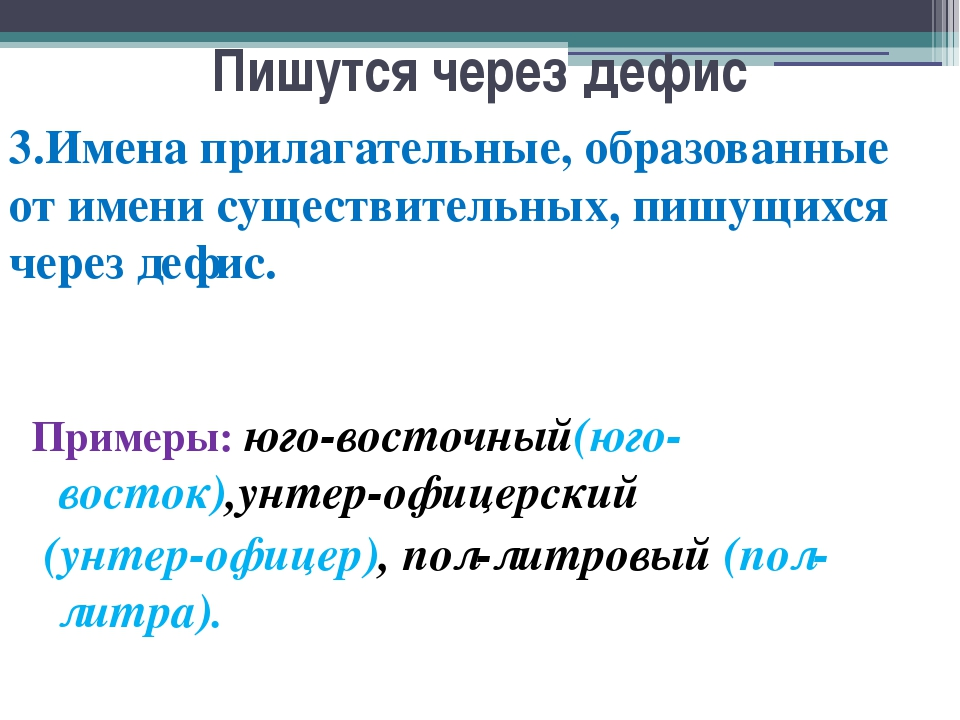 Пишутся через дефис 3.Имена прилагательные, образованные от имени существител...