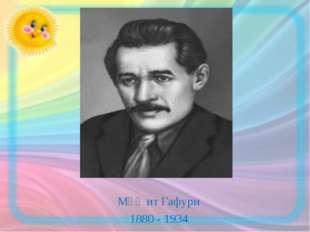 Мәҗит Гафури 1880 - 1934