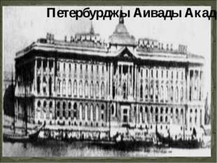 Петербурджы Аивады Академи