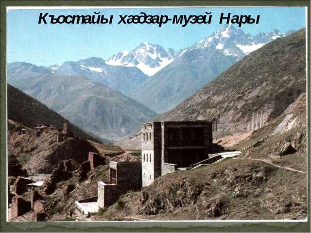 Къостайы хæдзар-музей Нары