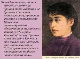 Очевидно, интерес Анны к молодому поэту не прошёл мимо внимания её братьев. С