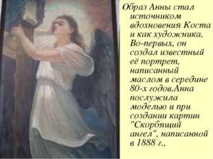 Образ Анны стал источником вдохновения Коста и как художника. Во-первых, он с