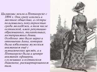 Цаликовы жили в Пятигорске с 1894 г. Они сразу влились в местное общество, а