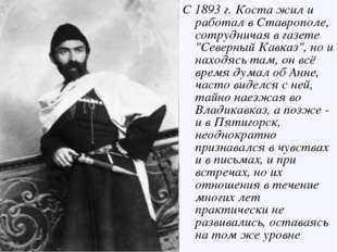 """С 1893 г. Коста жил и работал в Ставрополе, сотрудничая в газете """"Северный Ка"""