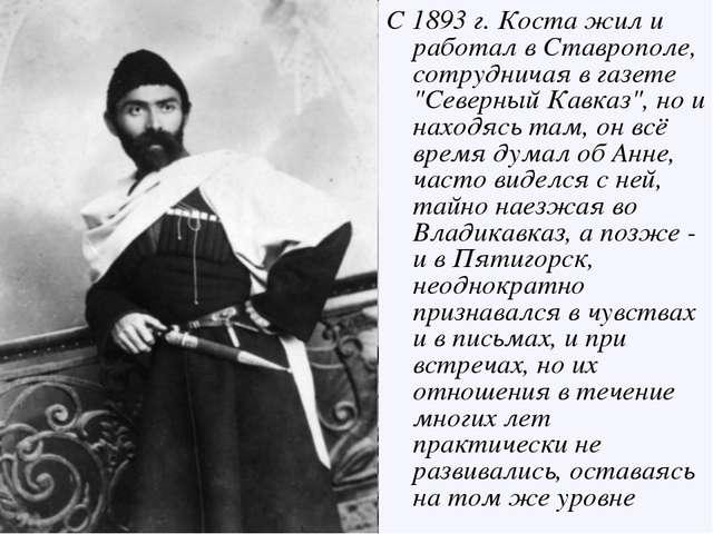 """С 1893 г. Коста жил и работал в Ставрополе, сотрудничая в газете """"Северный Ка..."""