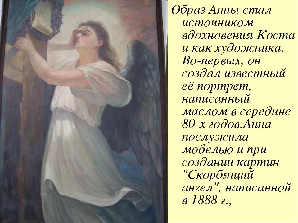 Образ Анны стал источником вдохновения Коста и как художника. Во-первых, он с...