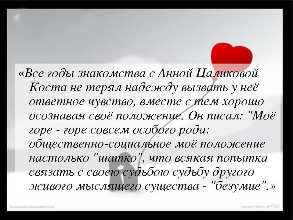 «Все годы знакомства с Анной Цаликовой Коста не терял надежду вызвать у неё о...