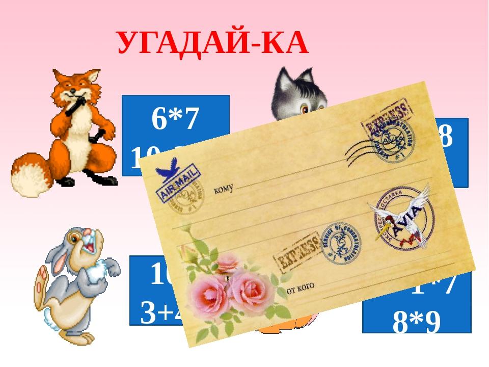 УГАДАЙ-КА 6*7 10-2*8 10*9 3+4*6 7+1*7 8*9 9-1*8 6*4