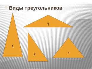 Виды треугольников 1 2 3 4