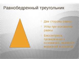 Равнобедренный треугольник Две стороны равны Углы при основании равны Биссект