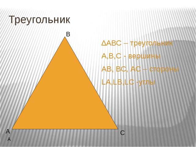 Треугольник ∆АВС – треугольник А,В,С - вершины АВ, ВС, АС – стороны LA,LB,LC...