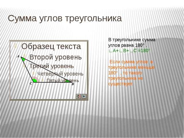 Сумма углов треугольника В треугольнике сумма углов равна 180° . ∟A+∟B+∟C =18...