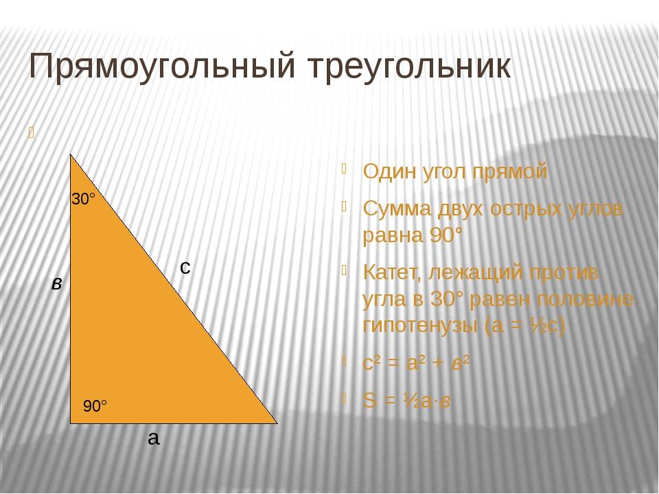 Прямоугольный треугольник Один угол прямой Сумма двух острых углов равна 90°...