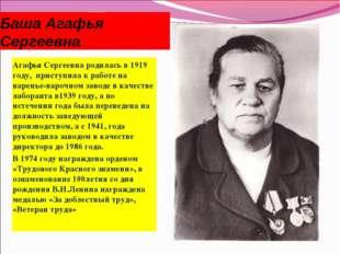 Баша Агафья Сергеевна Агафья Сергеевна родилась в 1919 году, приступила к раб