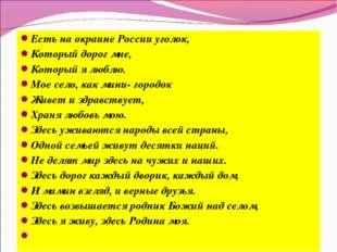 Есть на окраине России уголок, Который дорог мне, Который я люблю. Мое село,