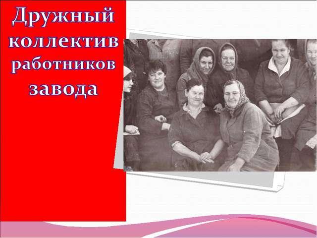 Дружный коллектив работников завода