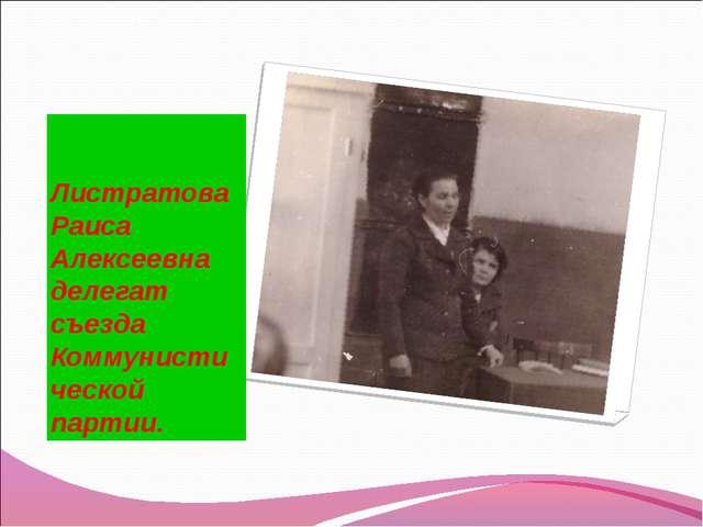 Листратова Раиса Алексеевна делегат съезда Коммунистической партии.