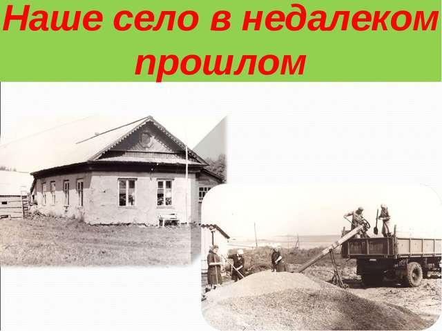 Наше село в недалеком прошлом
