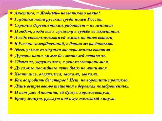 Анютино, и Ягодный– названья-то какие! Глубинка наша русская среди полей Росс...